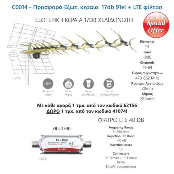 Προσφορά Εξωτ. κεραία 17db 91el   LTE φίλτρο