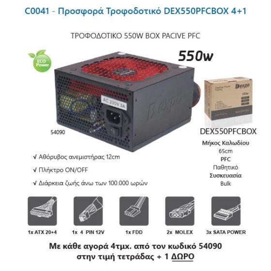 Προσφορά 4 &#43 1 Τροφοδοτικό 550w 12cm red fan Brown Box