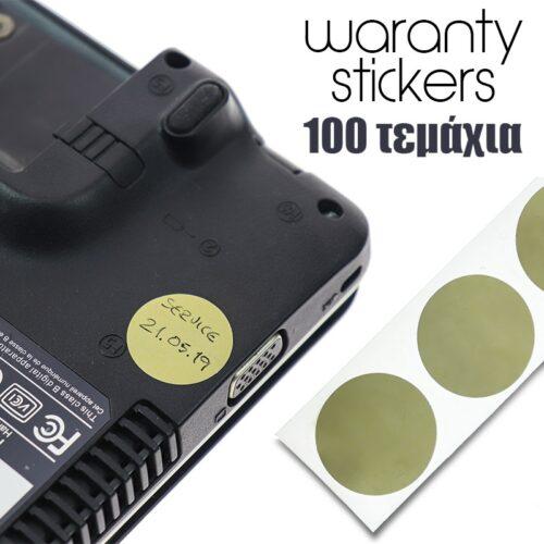 100 Στρόγγυλα Αυτοκόλλητα ΕγγύησηςΔιαστάσεων 2cm.DOA 14 Ημερών