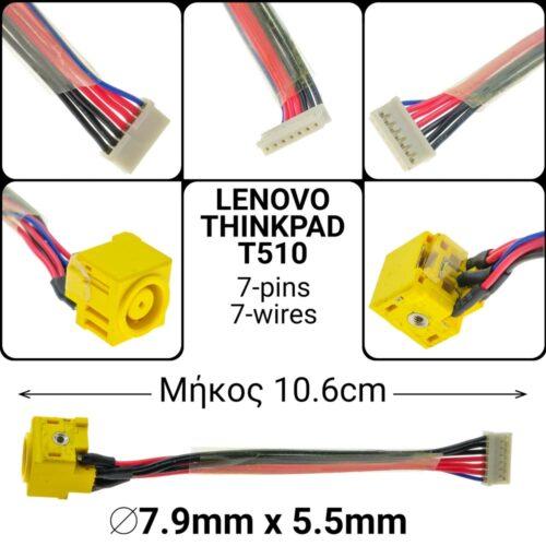 10.6cm 7-pins 7-wireslenovo thinkpad t510 t510i w510 t520s