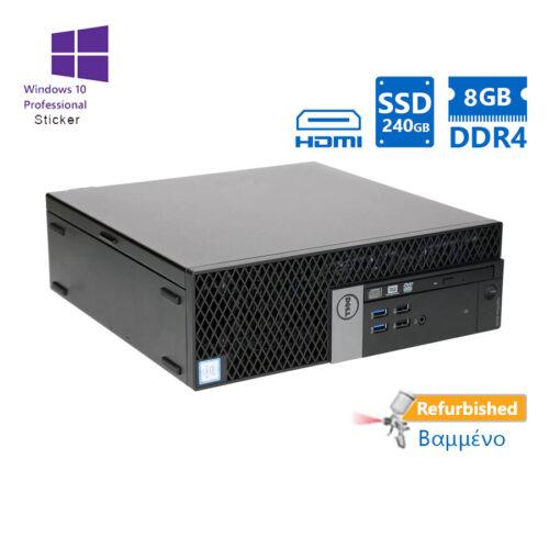 Dell 7050 SFF i5-6500/8GB DDR4/240GB SSD/No ODD/10P Grade A+ Refurbished PC